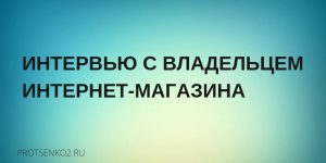 Интервью с Василием  - оборот 160 000 руб за 3 недели!