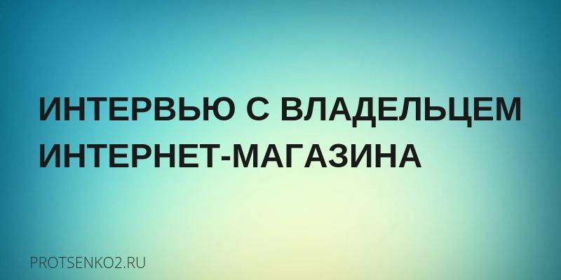 Интервью с Василием Кашевко - оборот 160 000 руб за 3 недели!