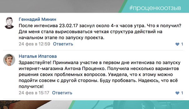 Отзывы Антон Проценко