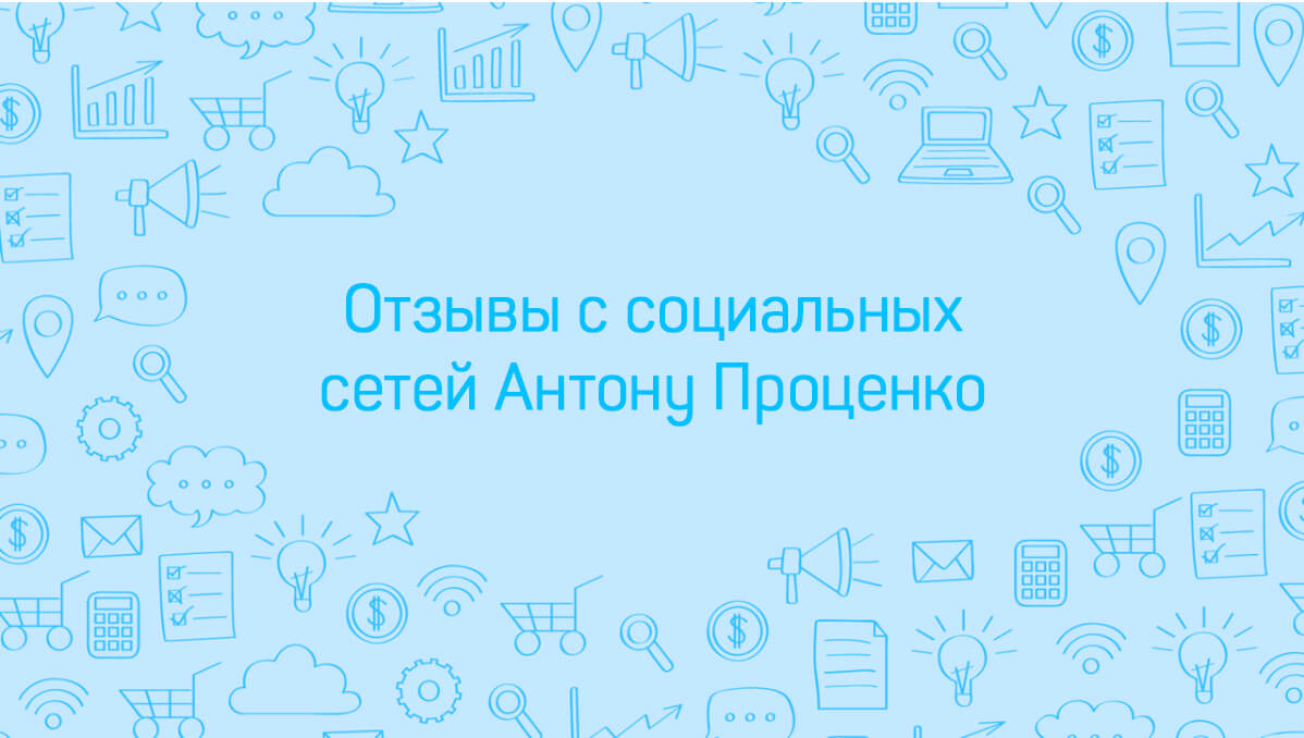 Отзывы Проценко Антон
