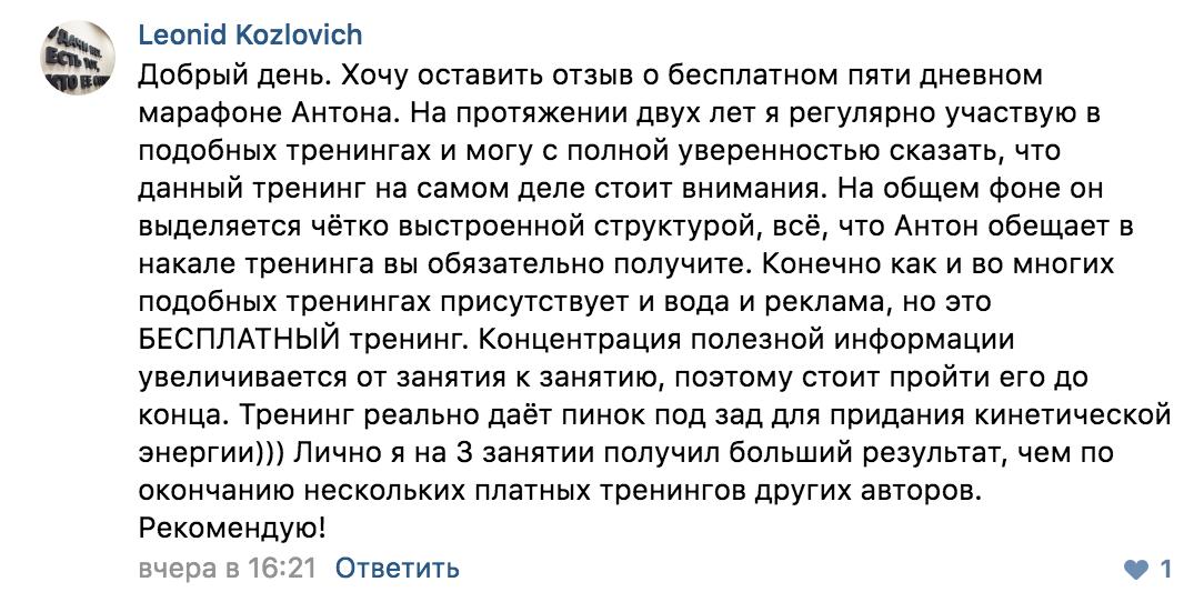 Отзывы Protsenko2.ru
