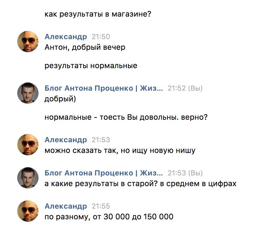 Отзыв для Проценко Антона