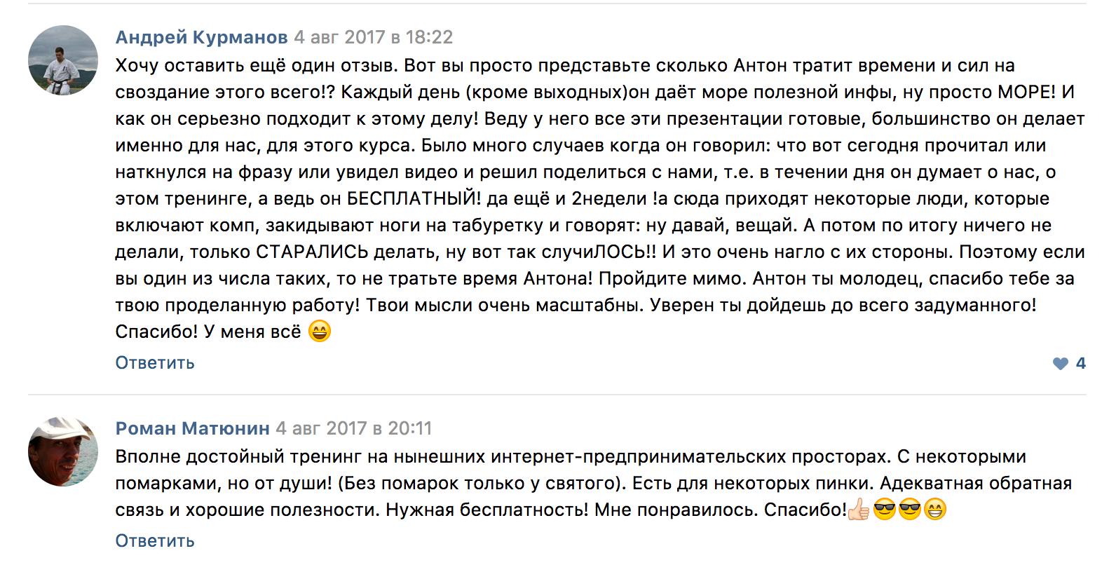 Отзыв Антону Проценко