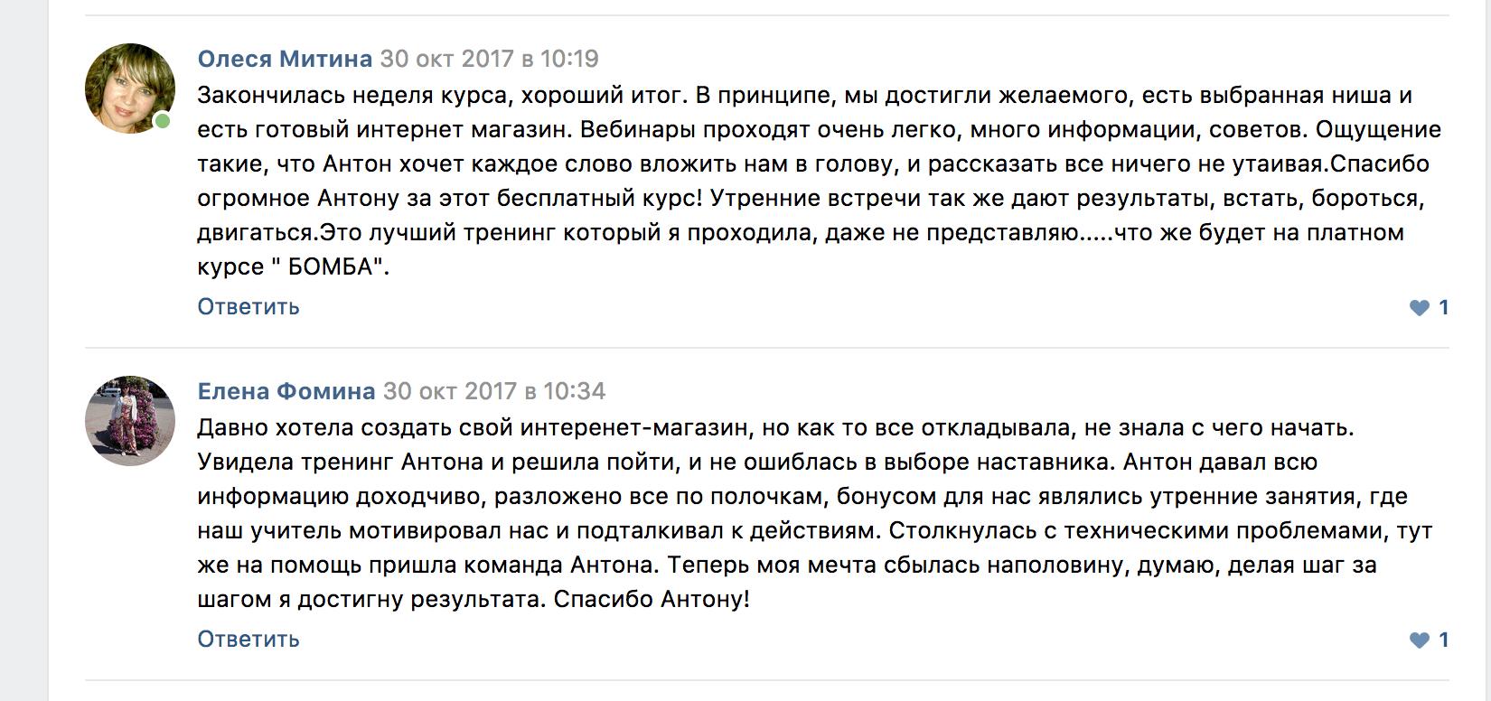 Отзывы Anton Protsenko