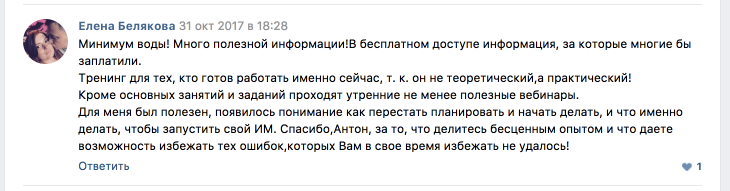 Отзывы с социальный сетей Антону Проценко