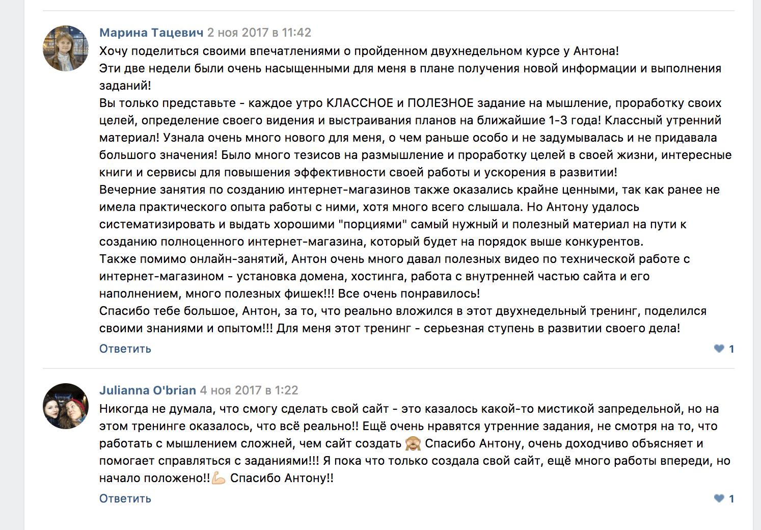 Отзывы Антону Проценко