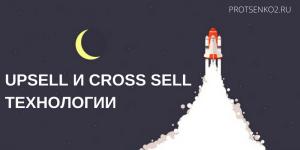 Upsell и Cross sell технологии
