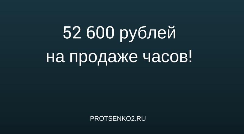 52 600 руб за время коучинга