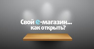 Какой открыть интернет магазин на дому, конструктор, пути, методы, шаблоны