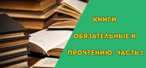 Книги обязательные к  прочтению. Часть 1