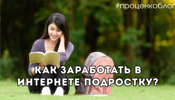 Как заработать в интернете подростку?