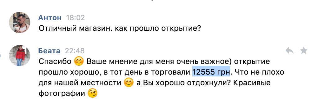 250 - 300 000 рублей в месяц!