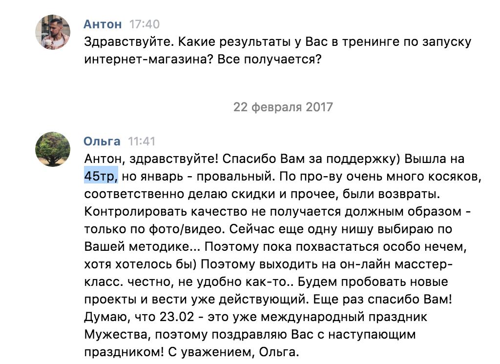 Отзыв Проценко Антону