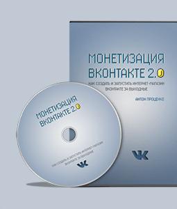 Монетизация вКонтакте 2.0