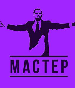 Мастер-группа по интернет-продажам