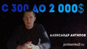 Саша Отзыв Проценко