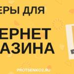 Баннеры для интернет-магазина, блога + примеры