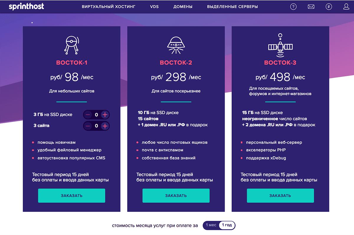 Хостинг сайтов для интернет магазина преимущество платного хостинг