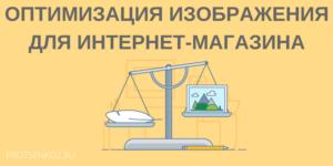 Оптимизация изображения для интернет-магазина