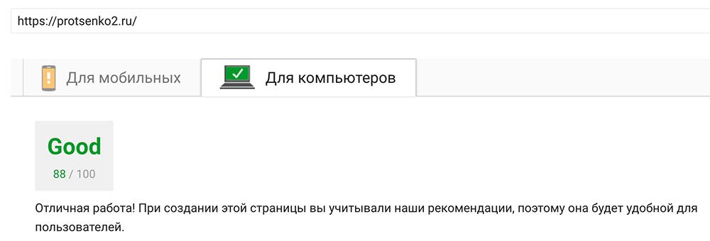 Сайт protsenko2.ru