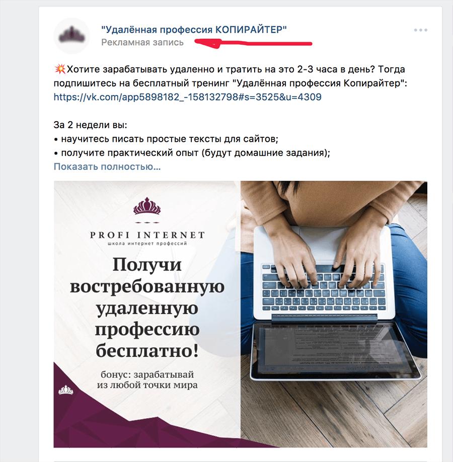 промопост Вконтакте