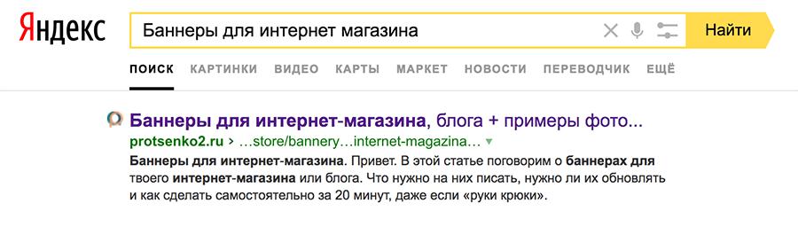 повышения позиций сайта