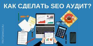 Seo аудит сайта самостоятельно, без навыков и опыта.