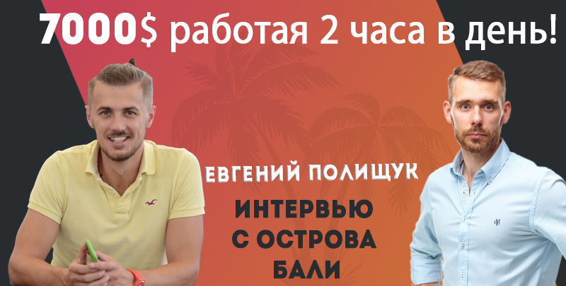 7000$ работая 2 часа в день.Евгений Полищук. Интервью на Бали.