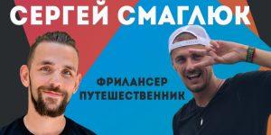 Сергей Смаглюк. Путешественник. Фрилансер