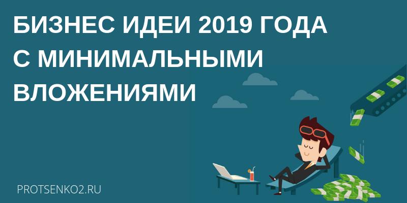 Бизнес идеи 2019