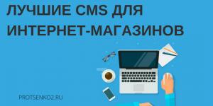 Обзор CMS для интернет-магазинов. Топ-5