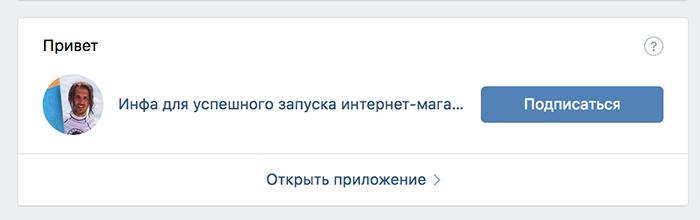 Как настроить рассылку Вконтакте самостоятельно?