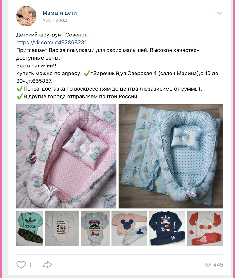 475ce2302033 Как открыть интернет-магазин детских товаров с нуля  Инструкция