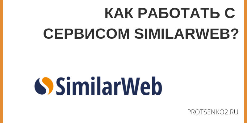 Анализ посещаемости сайта с помощью SIMILARWEB