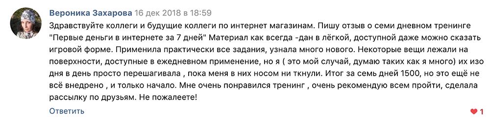 Антон Проценко отзывы